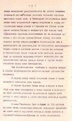 26_7_politdonesenija-po-armij-1ukrfr_01.08-03.09.1944_236-2675-305-269ob.jpg