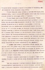 27_7_politdonesenija-po-armij-1ukrfr_01.08-03.09.1944_236-2675-305-270.jpg