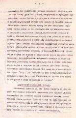 28_7_politdonesenija-po-armij-1ukrfr_01.08-03.09.1944_236-2675-305-270ob.jpg