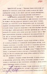 29_7_politdonesenija-po-armij-1ukrfr_01.08-03.09.1944_236-2675-305-271.jpg
