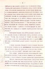 32_7_politdonesenija-po-armij-1ukrfr_01.08-03.09.1944_236-2675-305-272ob.jpg