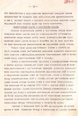 33_7_politdonesenija-po-armij-1ukrfr_01.08-03.09.1944_236-2675-305-273.jpg