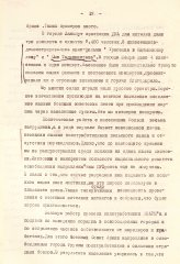 34_7_politdonesenija-po-armij-1ukrfr_01.08-03.09.1944_236-2675-305-273ob.jpg