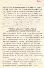 35_7_politdonesenija-po-armij-1ukrfr_01.08-03.09.1944_236-2675-305-274.jpg