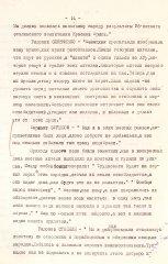 36_7_politdonesenija-po-armij-1ukrfr_01.08-03.09.1944_236-2675-305-274ob.jpg