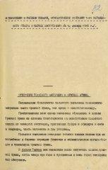 55_15_iz-inf-spravki-pu-1ukrfr_12.01.1945_236-2675-353-82.jpg
