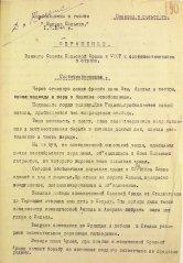 5_3_obraschenie-vs-1polskoj-a_01.07.1944_233-2374-26-190.jpg