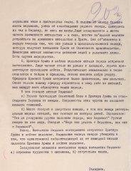 64_16_politdonesenie-pu-1belfr_18.01.1945_32-11309-249-203.jpg