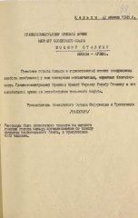 68_18_telegramma-stalinu-ot-zhitelej-kelcy_22.01.1945_236-2675-353-98.jpg