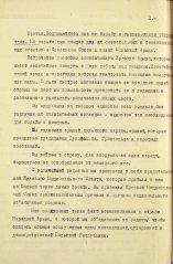 6_3_obraschenie-vs-1polskoj-a_01.07.1944_233-2374-26-190ob.jpg