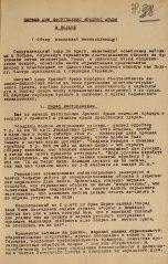 71_20_iz-inf-svodki-7-upr-glavpurkka_23.01.1945_32-a23903-4-39.jpg