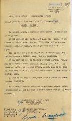 76_21_iz-zhurnala-b-donesenij-sht-60a-1ukrfr_25-27.01.1945_417-10564-1248-109.jpg