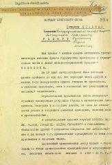 77_22_raport-kom-1belfr-zhukova_29.01.1945_233-2356-570-354.jpg