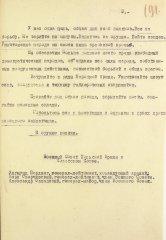 7_3_obraschenie-vs-1polskoj-a_01.07.1944_233-2374-26-191.jpg