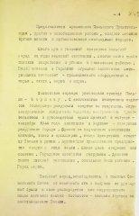 80_22_raport-kom-1belfr-zhukova_29.01.1945_233-2356-570-357.jpg
