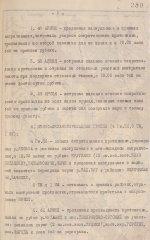 9_4_boev-donesenie-sht-1bf_18.07.1944_21.20_233-2356-120-280.jpg