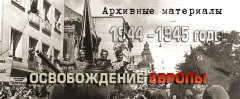 Документы Центрального архива