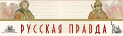 1000-летие Русской Правды
