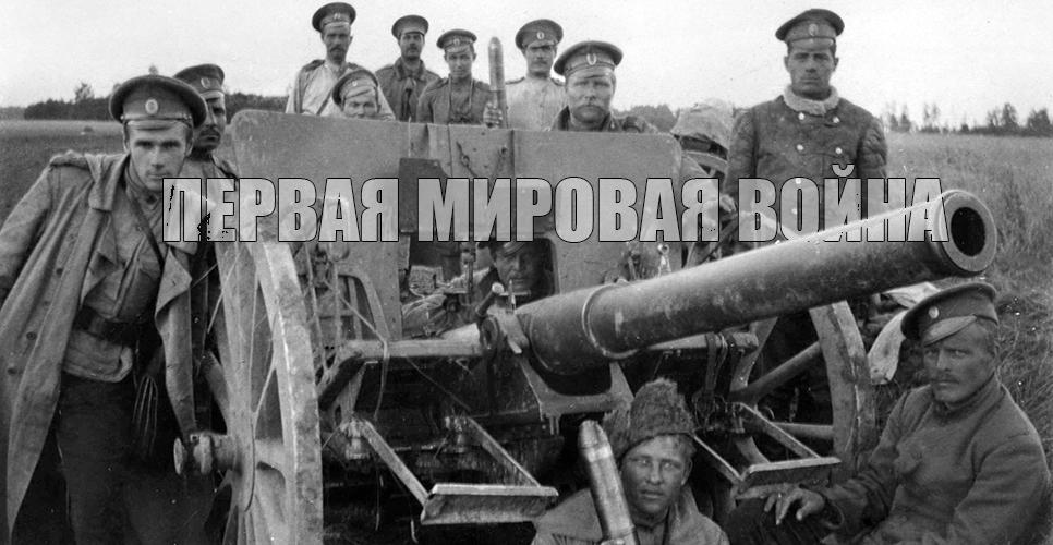 1 августа 1914 года началась Первая мировая война - Российское историческое общество