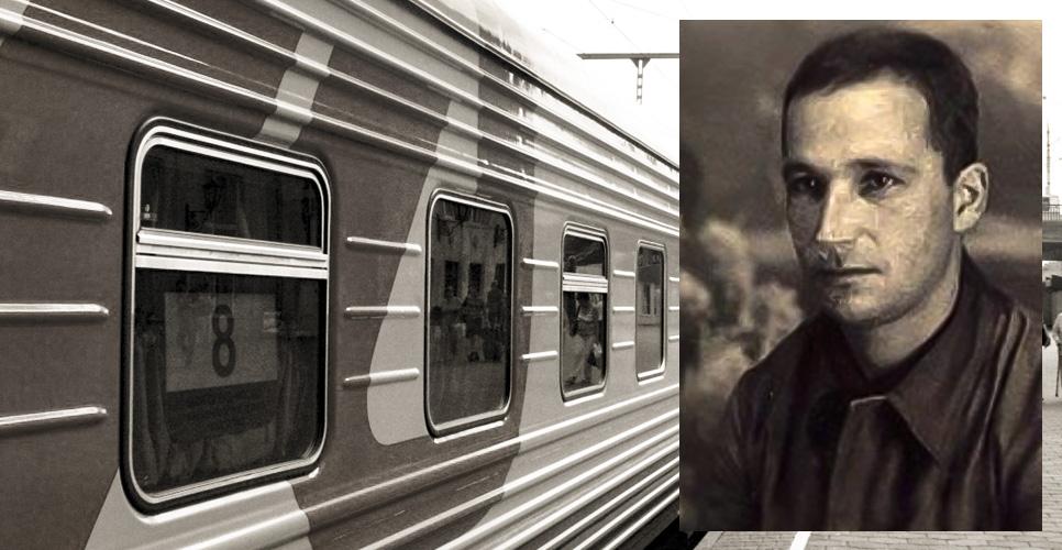 Поезду, который ранее назывался «Тихий Дон», присвоят имя Александра Печерского